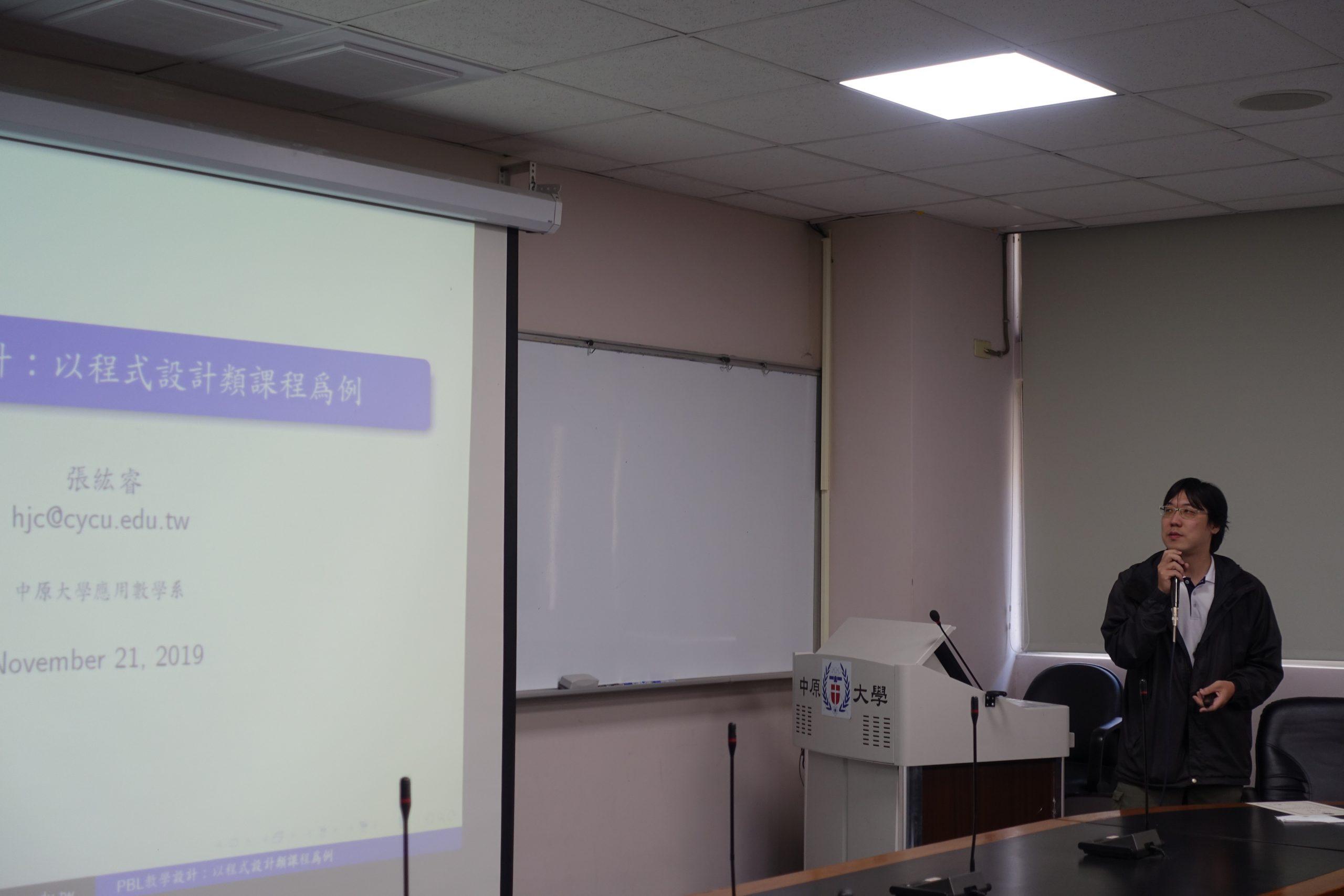 PBL教學創新工作坊主講人-張紘睿老師