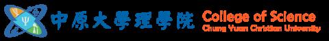 中原大學理學院
